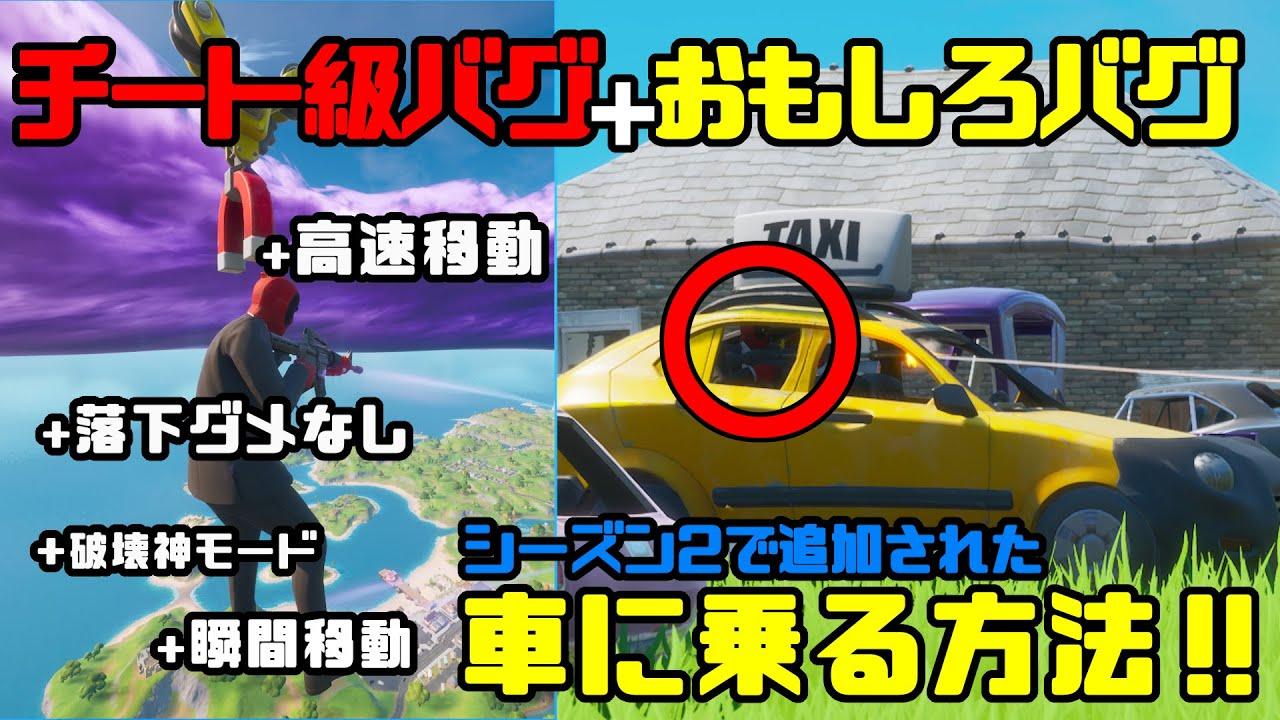 ナイト 3 車 フォート チャプター シーズン 2 フォートナイトチャプター2シーズン3/新武器の紹介!