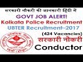 UBTER Recruitment –2017 Uttarakhand Board of Technical Education Conductor Vacancy –424