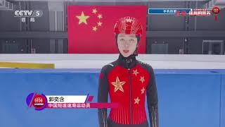 [短道速滑]中国短道速滑:不经历风雨 怎能见彩虹 体坛风云 - YouTube