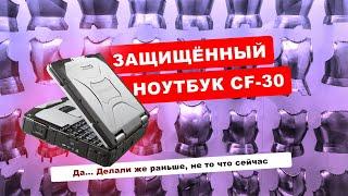 Ударозащищенный и водонепроницаемый ноутбук Panasonic CF30
