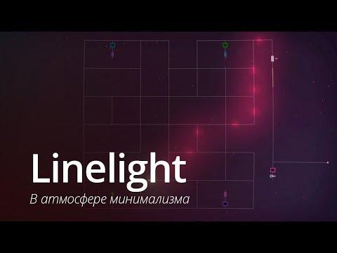 Linelight  - игра с огромным количеством наград