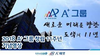 """""""A+그룹 창립 11주년"""" 기념 영상"""