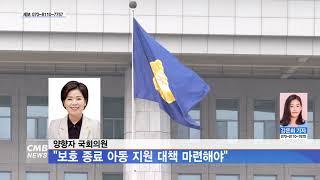 """[광주뉴스]양향자 국회의원 """"보호종료 아동 지…"""