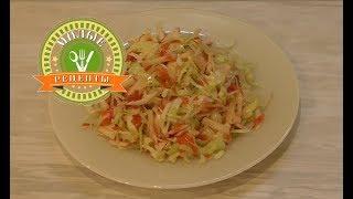 ВИТАМИННЫЙ салат который поднимет ваш ИММУНИТЕТ
