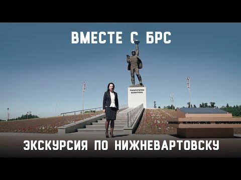 Мини-экскурсия по Нижневартовску от Банка Русский Стандарт