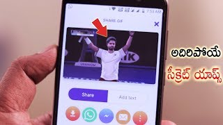 మీకు తెలియని 2 సీక్రెట్ యాప్స్ - secret apps for android 2018 - in telugu