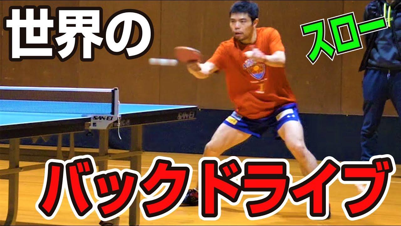 【卓球】卓球界のレジェンド荘智淵選手の高速バックハンドを見て学ぼう!スローあり【琉球アスティーダ】Chuang Chih-Yuan backhand