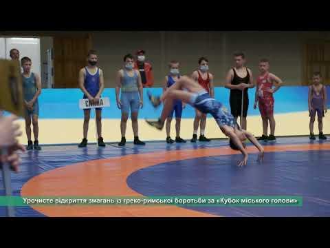 Телеканал АНТЕНА: Урочисте відкриття змагань із греко-римської боротьби за «Кубок міського голови»