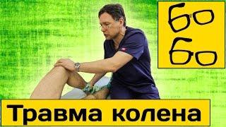 Болит колено — как лечить? Игорь Кузнецов, Андрей Басынин и врачи