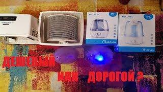 видео Купить увлажнитель воздуха недорогой и хороший