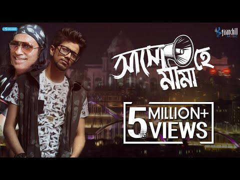 Asho Mama Hey | Pritom feat. Kuddus Boyati | #KuddusIsBack | Angshu | Bangla New Song | 2016