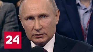 V Медиафорум ОНФ: Владимир Путин ответил на вопросы журналистов - Россия 24
