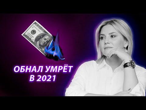 Обнал 2021 - ЧТО НАС ЖДЕТ? Налоги, ФНС, налоговый мониторинг, АСК НДС 3 | Как вести Бизнес в России