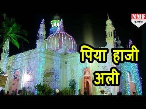 जानें Haji Ali Dargah में क्यों है महिलाओं के जानें पर रोक