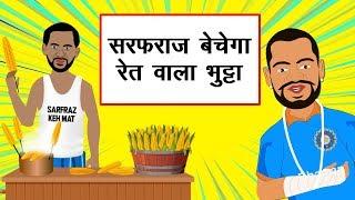 India vs Pakistan spoof | Dhawan vs Sarfaraz | World cup 2019