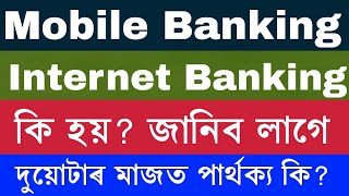 What Is Mobile Banking And Internet Banking ! Difference Between Mobile Banking and Internet Banking