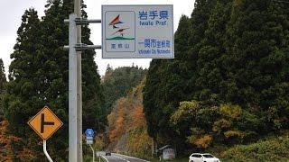 【岩手県道】18号本吉室根線