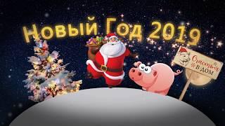 НОВЫЙ ГОД 2019, с новым годом