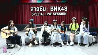 【Acoustic】สายซับ | SPECIAL LIVE SESSION | BNK48