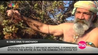 Entertv: Ο Μουγκρής ζει και τον χειμώνα στη σπηλιά του