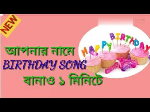 Happy Birthday Song Under 1 Minute || Bengali||