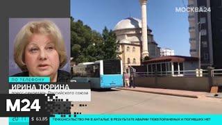 Автобус с россиянами перевернулся в турецкой Анталье - Москва 24
