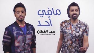 حمد القطان - مافي أحد (فيديو كليب حصري) | 2016