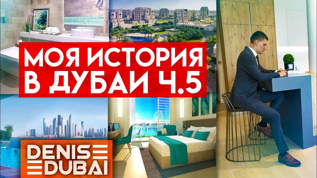 Моя история 5: Работа в недвижимости!