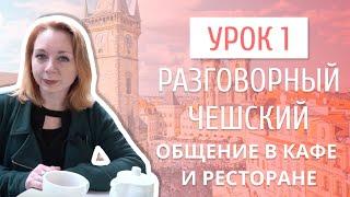 Урок 1. Разговорный чешский I Как говорить на чешском языке в кафе и ресторанах