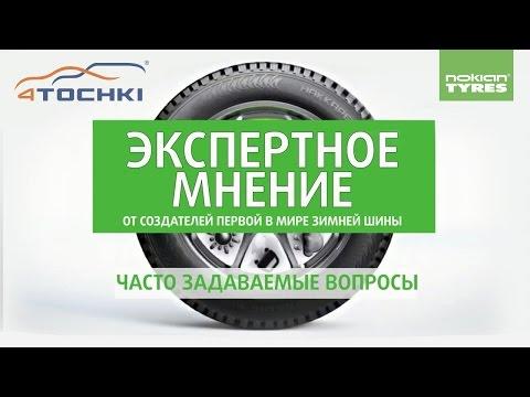 Nokian Tyres Экспертное мнение наиболее часто задаваемые вопросы