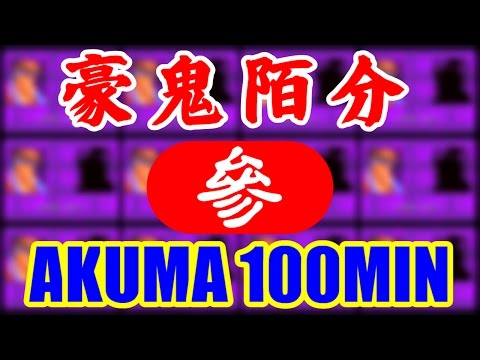 [03/10] 豪鬼陌分(Akuma 100min) - SUPER STREET FIGHTER II Turbo [IMPOSSIBLE]