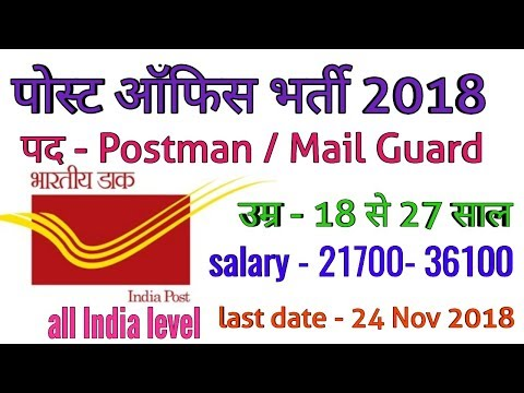 West Bengal Postal Recruitment 2018-19 – Apply Online for 266 post man / mail guard posts !!