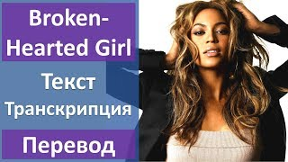 Beyonce - Broken-Hearted Girl - текст, перевод, транскрипция
