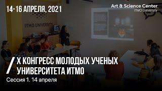 """Конгресс молодых ученых. Секция """"Искусство, наука и технологии"""". Сессия 1"""