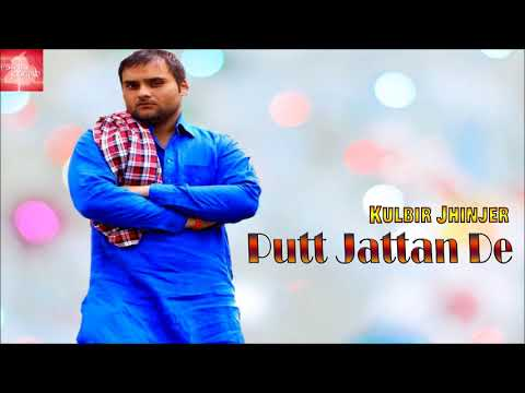 Putt Jattan De l Kulbir Jhinjer (Full Song) l Latest Punjabi Song 2018