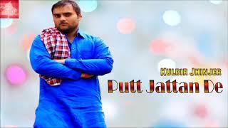 Putt Jattan De l Kulbir Jhinjer (Full Song) l Latest Punjabi Song 2018
