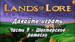 Давайте играть в Lands of Lore 1! #9 - Шахтерское ремесло