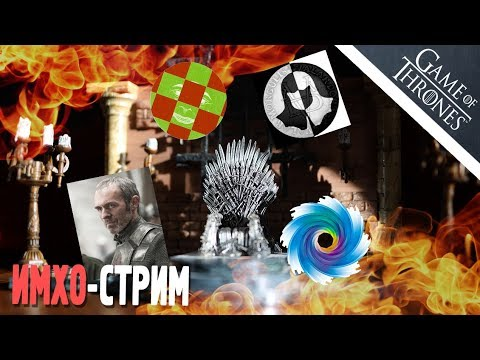 ИГРА ПРЕСТОЛОВ - ИМХО СТРИМ - 8 сезон 6 серия