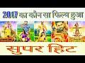 2017- Super hit Bhojpuri movie Record Break Bhojpuri cinema, Bhojpuri news, Khesari lal, Pawan singh