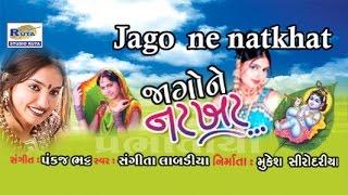 Shrinathji Aajno Divas By Sangeeta Labadiya | Jagone Natkhat | Gujarati Prabhatiya Bhajan