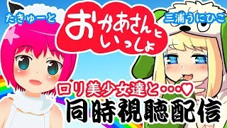 [LIVE] ロリ美少女達とおかあさんといっしょ同時視聴配信(最終回!)☆その3
