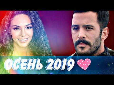 Турецкие сериалы (осень 2019) Что смотреть?