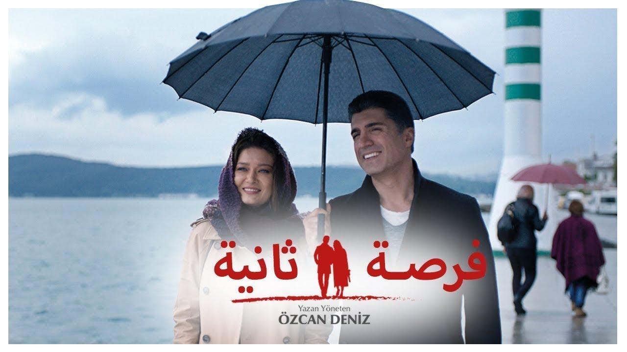 الفيلم التركي فرصة ثانية مترجم للعربية HD