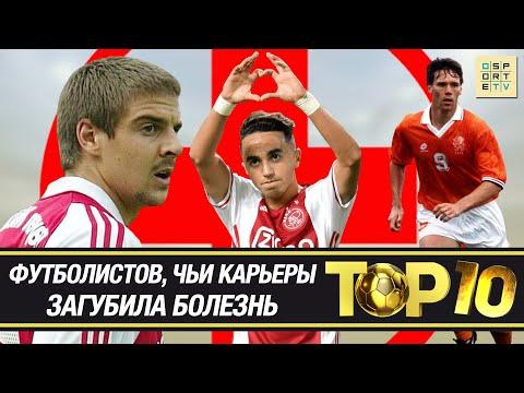 ТОП-10 футболистов, чьи карьеры загубила болезнь