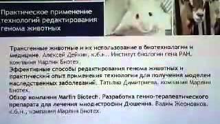 """Семинар """"Практическое применение технологий редактирования генома животных"""""""