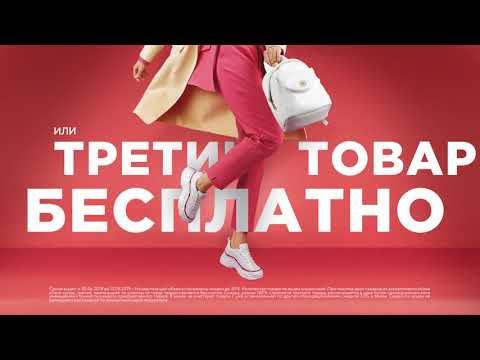 МОНРО: Sale на майскую обувь! До -50% или 3-я пара бесплатно!