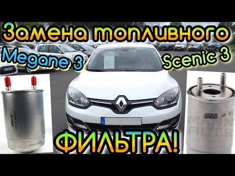 Renault Megane 3 1.5 dci Замена топливного фильтра Меган 3. Сценик 3. Fuel filter changing Megane 3