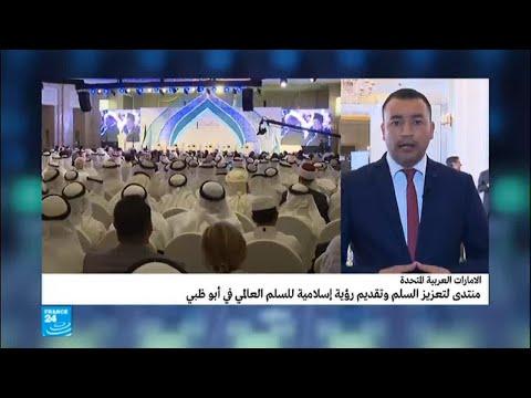 مؤتمر لتعزيز السلم وتقديم رؤية إسلامية للسلم العالمي في أبو ظبي