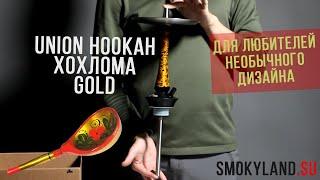 Быстрый обзор Union Hookah Hohloma Gold