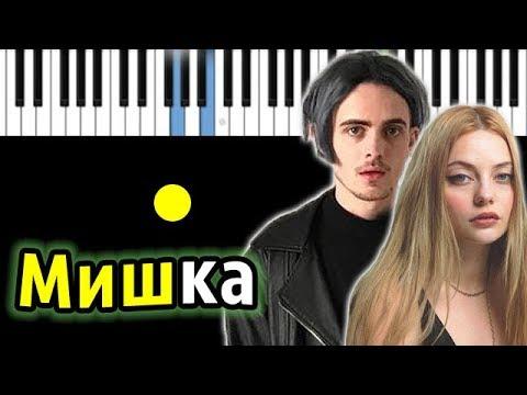 ПОШЛАЯ МОЛЛИ - МИШКА (feat. KATERINA)   Piano_Tutorial   Разбор   КАРАОКЕ   НОТЫ + MIDI